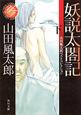 妖説太閤記(下) 山田風太郎ベストコレクション