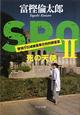 SRO 警視庁広域捜査専任特別調査室 死の天使 (2)