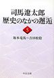 司馬遼太郎 歴史のなかの邂逅 坂本竜馬~吉田松陰 (5)