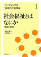 社会福祉とはなにか 理論と展開 リーディングス日本の社会福祉1