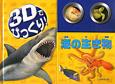 海の生き物 3Dでびっくり!