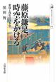 藤原鎌足、時空をかける 変身と再生の日本史