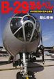 B-29恐るべし WW2航空機の意外な実態