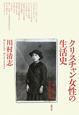 クリスチャン女性の生活史 「琴」が歩んだ日本の近・現代