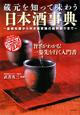 日本酒事典 蔵元を知って味わう 基礎知識から利き酒実施の銘柄紹介まで