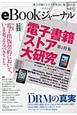 eBookジャーナル 特集:電子書籍ストア大研究 電子出版ビジネスを成功に導く総合誌(2)