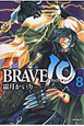 BRAVE10(8)