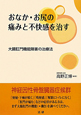 おなか・お尻の痛みと不快感を治す 大腸肛門機能障害の治療法