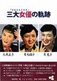 「にんじんくらぶ」三大女優の軌跡