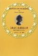 「新訳」看護覚え書 看護の真髄を学ぶために 「看護覚え書」出版150年
