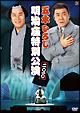 五木ひろし 明治座特別公演2010