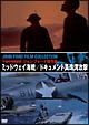 ミッドウェイ海戦/ドキュメント真珠湾攻撃