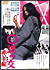 0課の女 赤い手錠[DSTD-03341][DVD]