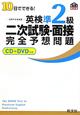 英検 準2級 二次試験・面接 完全予想問題 CD+DVD付 10日でできる!