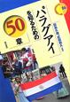 パラグアイを知るための50章