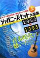ジャパニーズ・ヒット大全集(上) ギター弾き語り用 完全アレンジ楽譜 1962-1985