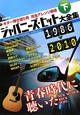 ジャパニーズ・ヒット大全集(下) ギター弾き語り用 完全アレンジ楽譜 1986-2010