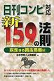 日刊コンピ対応 新・159の法則 疾走する黄金馬番編