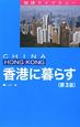 香港に暮らす<第3版> CHINA HONG KONG