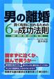 男の離婚 賢く有利に別れるための6つの成功法則 慰謝料・養育費・親権・財産分与・不倫・浮気