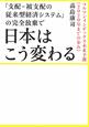 日本はこう変わる 「支配-被支配の従来型経済システム」の完全放棄で 超☆わくわく5 コルマンインデックス未来予測[2020年までの歩み