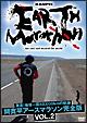 激走!地球一周40,000kmの軌跡 間 寛平アースマラソン完全版 VOL.2