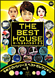 ザ・ベストハウス123DVD 第1巻「ものスゴいシリーズ ベストセレクションvol.1」