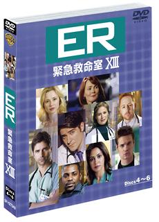ER 緊急救命室 13