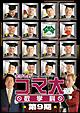 たけしのコマ大数学科 DVD-BOX 第9期