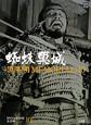 黒澤明 MEMORIAL10 蜘蛛巣城 DVDブック (10)
