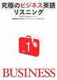 究極のビジネス英語リスニング CD付き BUSINESS[3000語レベルでアメリカ人と渡(1)