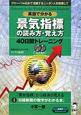 英語で分かる 景気指標の読み方・覚え方 40日間トレーニング CD付 グローバル社会で活躍するニッポン人を目指して