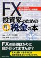 FX投資家のための賢い税金の本 平成22-23年 確定申告書の記入例満載!