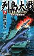 列島大戦NEOジャパン 烈火の艦隊侵攻! (7)