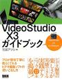VideoStudio X3 ガイドブック