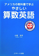 やさしい 算数英語 CD付き アメリカの教科書で学ぶ