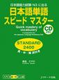 日本語単語 スピードマスター STANDARD2400 英・中・韓訳付き CD2枚付 日本語能力試験N3に出る