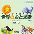世界のおとぎ話 やさしい英語で読む 音読CD BOOK2 CD付 Bedtime Stories BEST20
