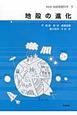 地殻の進化 地球惑星科学<新装版>9