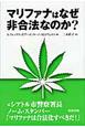 マリファナはなぜ 非合法なのか?