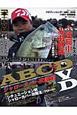 バスフィッシングのABC+DVD 「本+DVD」で知りたいことがすべてわかる!(1)