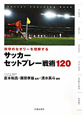 サッカー セットプレー戦術120 攻守のセオリーを理解する