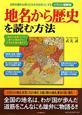 地名から歴史を読む方法<イラスト図解版> 日本の意外な成り立ちを浮き彫りにする