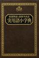 実用語小字典 精選熟語と最新外来語