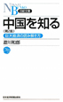中国を知る<第2版> 巨大経済の読み解き方