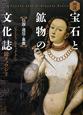 図説・宝石と鉱物の文化誌