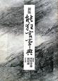 能・狂言事典<新版>
