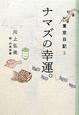ナマズの幸運。 東京日記3