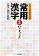 常用漢字 最新・ハンドブック 2010年改訂対応
