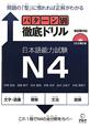 パターン別 徹底ドリル 日本語能力試験 N4 CD付 問題の「型」に慣れれば正解がわかる 新試験対応